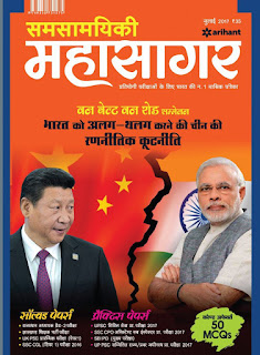 Arihant Current Affairs-Hindi