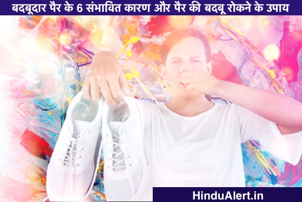 Stinky Feet, How to prevent foot odour, Health Tips ?
