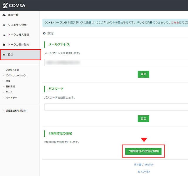 COMSA(コムサ)の二段階認証設定方法