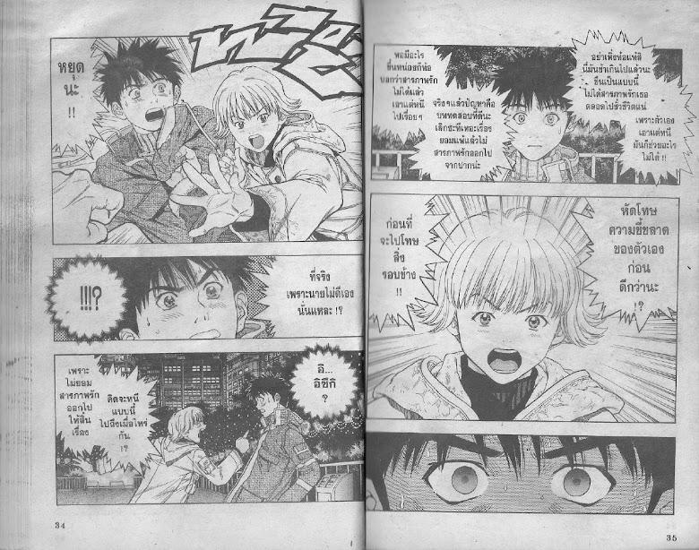 I's - หน้า 16