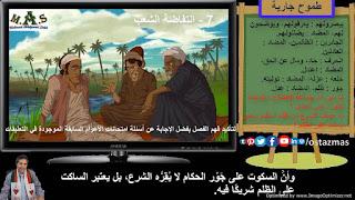 صورة طموح جارية - 7 - انتفاضة الشعب - الفصل الدراسي الأول