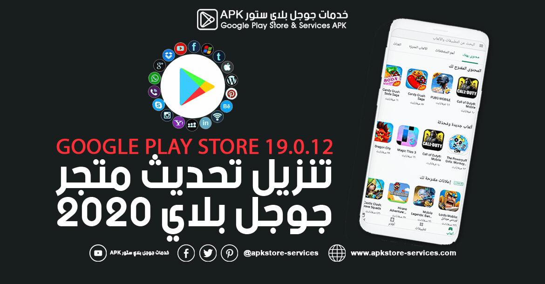 تنزيل تحديث متجر قوقل بلاي 2020 - تحميل Google Play Store 19.0.12