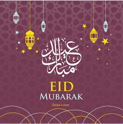صور عيد مبارك ٢٠٢٠ ، صور تهئنة عيد الفطر ، خلفيات روعة عن العيد
