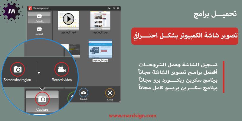 تصوير شاشة الكمبيوتر بشكل احترافي صوت وصورة screen capture tools