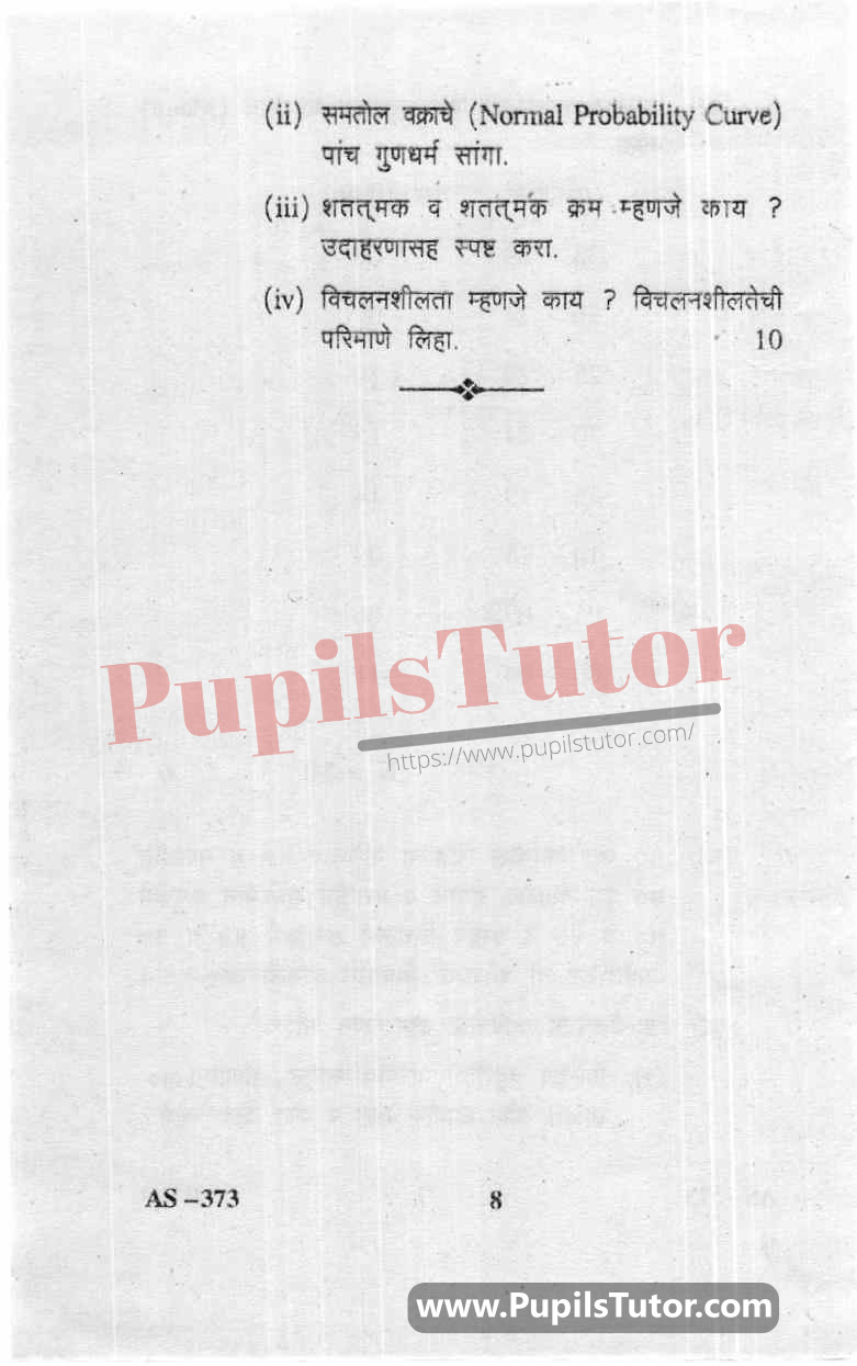 Essentials Of Educational Technology And Management Question Paper In Marathi