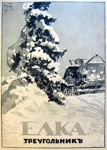 елка треугольник, зимняя резина российского производства