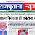 राजपूताना न्यूज ई-पेपर 25 अप्रैल 2020 डिजिटल एडिशन