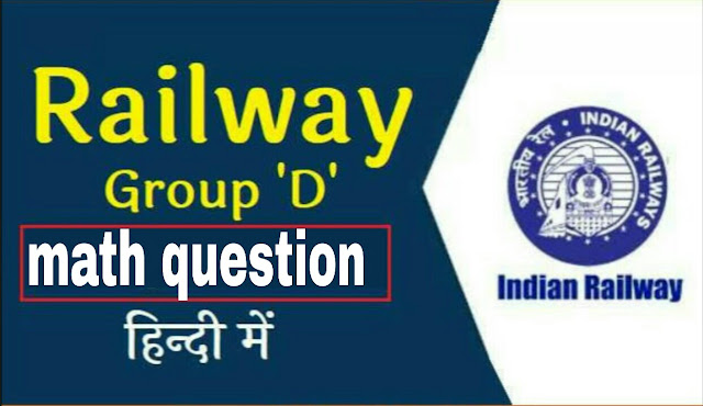 Railway group D question