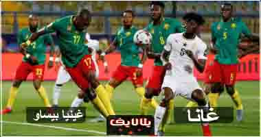 مشاهدة مباراة غانا غينيا بيساو