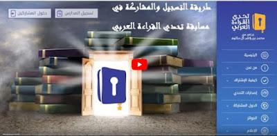 طريقة التسجيل والمشاركة في مسابقة تحدي القراءة العربي