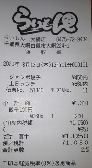 らいもん 大網店 2020/8/13 飲食のレシート