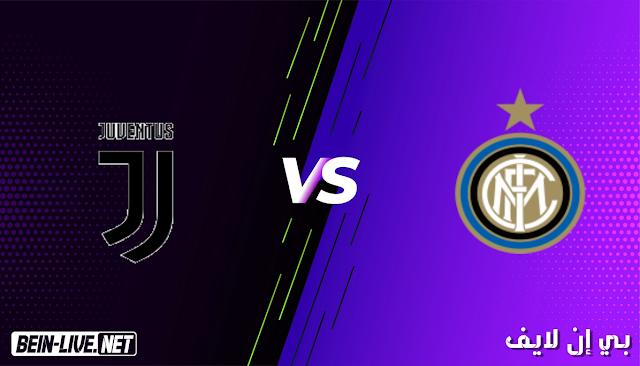 مشاهدة مباراة انتر ميلان و يوفنتوس بث مباشر اليوم بتاريخ 2-02-2021 في كأس ايطاليا
