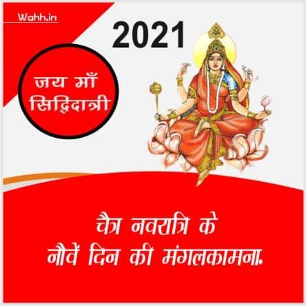 Navratri Maa Siddhidatri Wishes 2021
