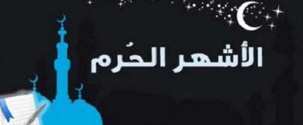 تعرف على فضل الاشهر الحرم في الاسلام