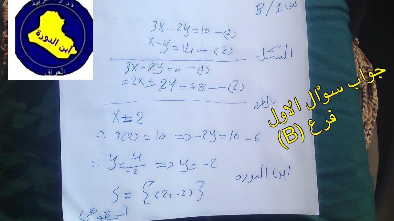 نموذج ورقة الرياضيات مع الحل للصف الثالث متوسط 2017 الدور الاول Photo_2017-06-11_10-27-30