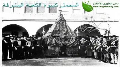 مراسم الاحتفال بالمحمل المصرى لكسوة الكعبة