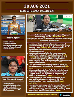 Daily Malayalam Current Affairs 30 Aug 2021