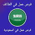 وظائف السعودية : فرص عمل في الطائف طلبات وعروض وظائف في الطائف