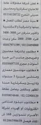 وظائف جريدة الاهرام العدد الأسبوعى 21 مايو 2021 - عدد الاهرام 2021/05/21 بالصور