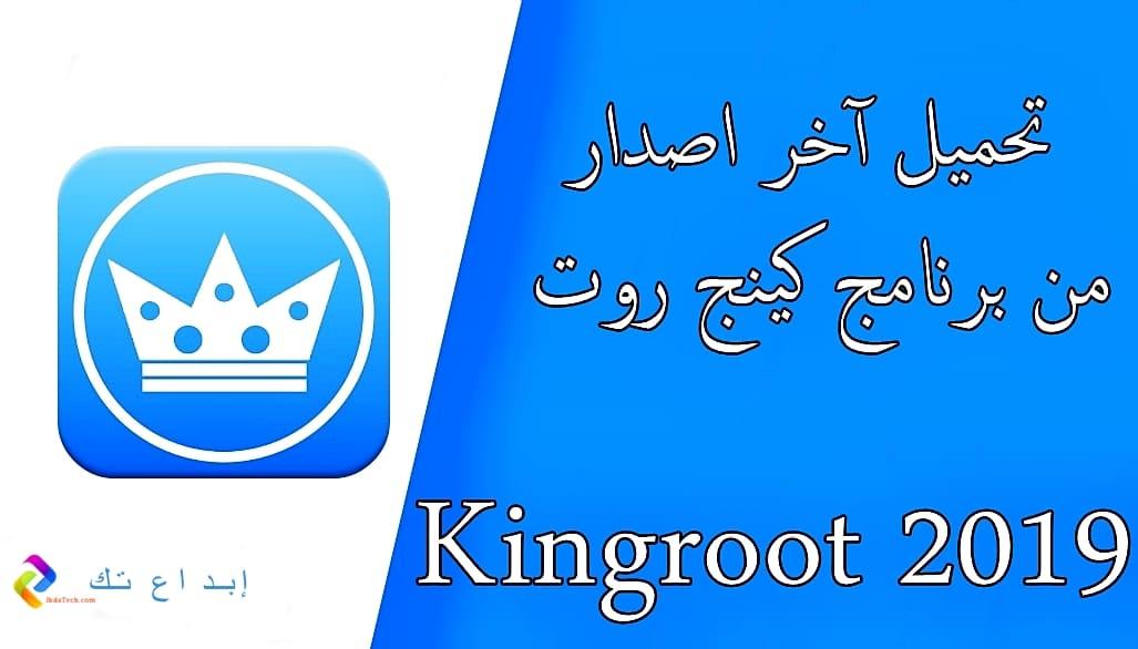 تحميل آخر اصدار من برنامج كينج روت الاصلي للاندرويد Kingroot 2019