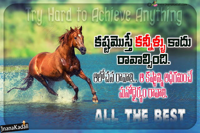 telugu quotes, nice words on life in telugu, top success thoughts in telugu, famous success messages in telugu