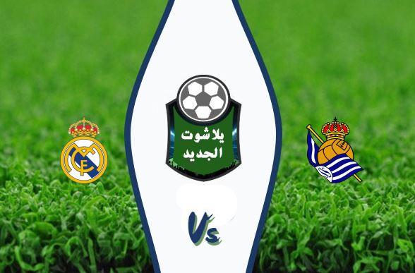 نتيجة مباراة ريال مدريد وريال سوسيداد اليوم الأحد 21 يونيو 2020 في الدوري الإسباني