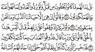 Tafsir Surat Al-An'am Ayat 26, 27, 28, 29, 30