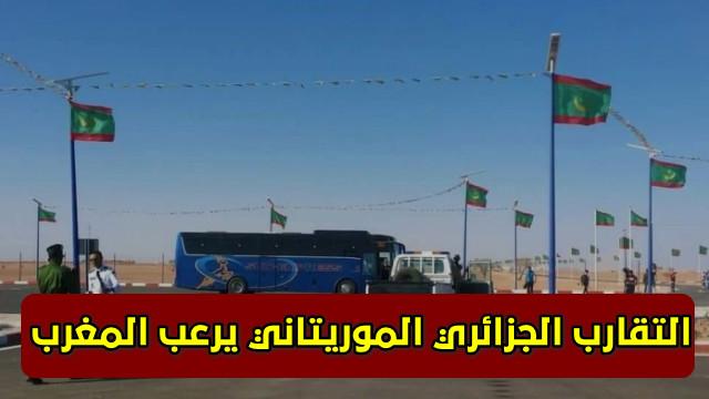 التقارب الجزائري الموريتاني يرعب المغرب