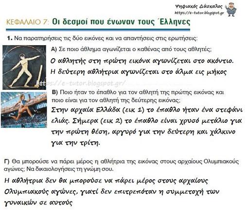 Οι δεσμοί που ένωναν τους Έλληνες - 2η Ενότητα Αρχαϊκά χρόνια - από το «https://e-tutor.blogspot.gr»
