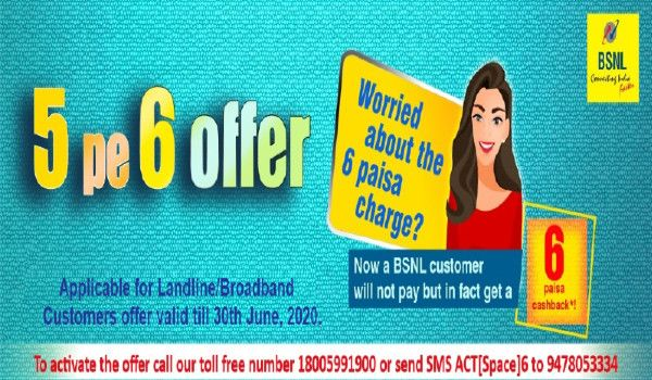 Cashback BSNL 5 pe 6 Offer extended further period for landline and broadband users
