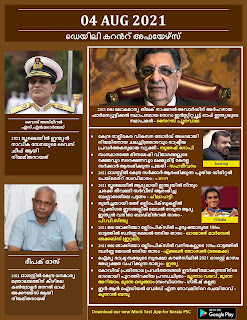 Daily Malayalam Current Affairs 04 Aug 2021