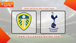 مباراة توتنهام هوتسبير ضد ليدز يونايتد 08-05-2021  في الدوري الانجليزي