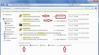 Результат поиска на диске D, указан путь файлов и папок.