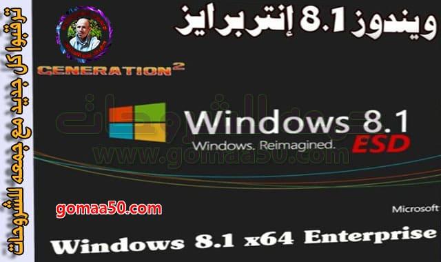 ويندوز 8.1 إنتربرايز | Windows 8.1 Enterprise X64 | أغسطس 2019