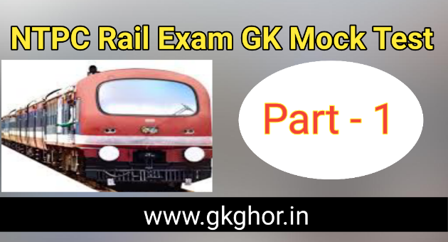 NTPC Rail Exam Mock test Part 1 | RRB Rail Exam