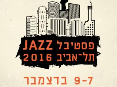 פסטיבל ג'אז תל אביב 2016 - מי יופיע השנה?