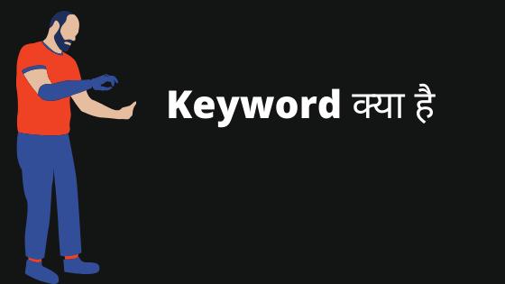कीवर्ड क्या है और इसकी पूरी जानकारी हिंदी में