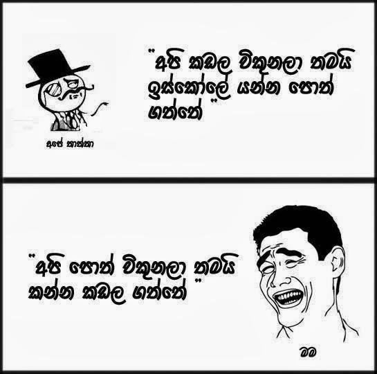 Sinhala Meme: Sinhala Funny Pictures (post Three