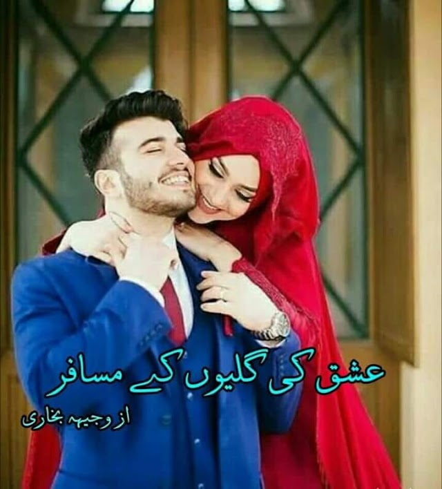 Ishq Ki Galiyon Ke Musafir Novel Episode 41 By Wajeeha Bukhari Pdf Download