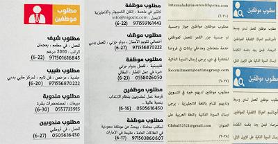 وظائف الامارات المنشورة فى جريدة البيان والامارات اليوم