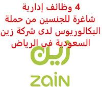 4 وظائف إدارية شاغرة للجنسين من حملة البكالوريوس لدى شركة زين السعودية في الرياض تعلن شركة زين السعودية (Zain KSA), عن توفر 4 وظائف إدارية شاغرة للجنسين من حملة البكالوريوس, للعمل لديها في الرياض وذلك للوظائف التالية: 1- محلل أول المشتريات التجارية (Commercial Procurement Senior Analyst) المؤهل العلمي: بكالوريوس إدارة أعمال أو ما يعادله الخبرة: أربع سنوات على الأقل من العمل في المجال, منها سنة على الأقل في مجال مشابه 2- أخصائي المشتريات الفنية (Technical Procurement Specialist) المؤهل العلمي: بكالوريوس إدارة أعمال أو ما يعادله الخبرة: ست سنوات على الأقل من العمل في المجال, منها سنتين على الأقل في مجال مشابه 3- مدير الشراكات والتحالفات (Partnerships and Alliances Manager) المؤهل العلمي: بكالوريوس فأعلى إدارة أعمال، مبيعات، تسويق، علاقات عامة أو ما يعادلهم الخبرة: ثماني سنوات على الأقل من العمل في المجال, منها أربع سنوات في مجال مشابه 4- أخصائي أول اكتساب المواهب (Talent Acquisition Senior Specialist) المؤهل العلمي: بكالوريوس فأعلى إدارة أعمال، موارد بشرية أو ما يعادلهم الخبرة: ثماني سنوات على الأقل من العمل في المجال, منها أربع سنوات في مجال مشابه ويشترط في المتقدمين للوظائف ما يلي: أن يجيد اللغة الإنجليزية كتابة ومحادثة أن يجيد مهارات الحاسب الآلي والأوفيس أن يكون المتقدم للوظيفة سعودي الجنسية للتـقـدم لأيٍّ من الـوظـائـف أعـلاه اضـغـط عـلـى الـرابـط هنـا       اشترك الآن في قناتنا على تليجرام        شاهد أيضاً: وظائف شاغرة للعمل عن بعد في السعودية       شاهد أيضاً وظائف الرياض   وظائف جدة    وظائف الدمام      وظائف شركات    وظائف إدارية                           لمشاهدة المزيد من الوظائف قم بالعودة إلى الصفحة الرئيسية قم أيضاً بالاطّلاع على المزيد من الوظائف مهندسين وتقنيين   محاسبة وإدارة أعمال وتسويق   التعليم والبرامج التعليمية   كافة التخصصات الطبية   محامون وقضاة ومستشارون قانونيون   مبرمجو كمبيوتر وجرافيك ورسامون   موظفين وإداريين   فنيي حرف وعمال     شاهد يومياً عبر موقعنا وظائف ترجمة جدة وظائف ترجمة الرياض مطلوب عاملة نظافة بالرياض مطلوب حارس امن مطلوب محامي وظائف حارس أمن الرياض مطلوب مصمم مواقع حراس امن جده وظائف تمريض الرياض وظائف تصوير في الرياض وظائف ح