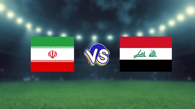 مشاهدة مباراة العراق ضد ايران 07-09-2021 بث مباشر في التصفيات الاسيويه المؤهله لكاس العالم