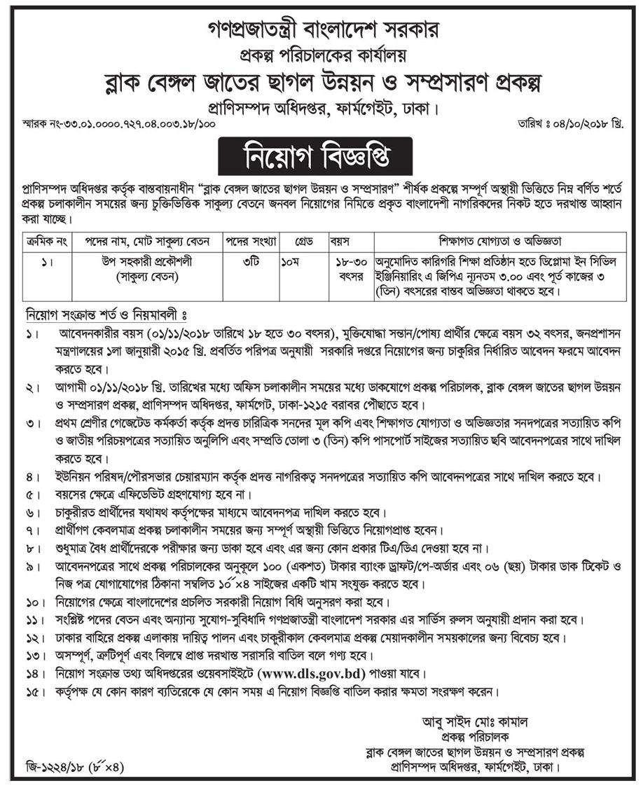 Government & Non Government Job Site In Bangladesh