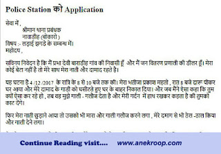 police station me application