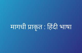magdhi-prakrit-hindi-sahitya