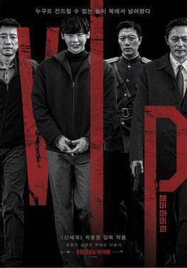Tonton Korean Movie VIP (Starring Lee Jong Suk)