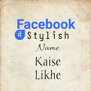 Facebook Stylish name for boy & girl 2018