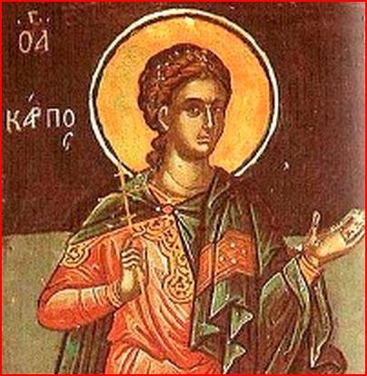 """Результат пошуку зображень за запитом """"Святого апостола Карпа, одного з сімдесятьох"""""""