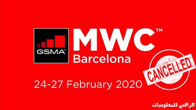 رسمياً.. إلغاء مؤتمر MWC 2020 بسبب فيروس كورونا