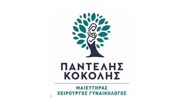 Έναρξη νέου μαιευτικού - γυναικολογικού ιατρείου στο Άργος
